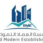 al emad logo